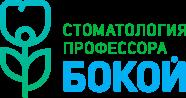 Стоматология Бокой Омск